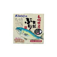【EPA・DHA含有】長崎県産天然ぶり缶!サラダに・炒飯に・ごはんのお供に(オイル漬け)(醤油味)