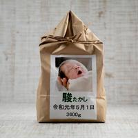 出産内祝いに人気♡産まれた時の体重と同じ重さのお米「抱っこ米 松」新潟県産コシヒカリ