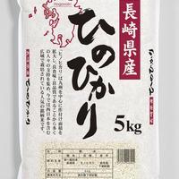 【長崎で育ったお米】長崎県産ひのひかり 5kg