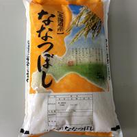 【6年連続特A受賞】北海道ななつぼし 5kg