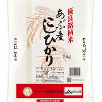 【隠れたお米の名産地】山口県あぶ産こしひかり 2kg