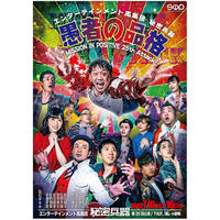 【DVD】MISSION IN POSITIVE 25th Attack『愚者の品格』