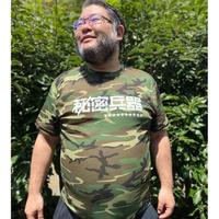 秘密兵器Tシャツ[迷彩 ウッドランド]