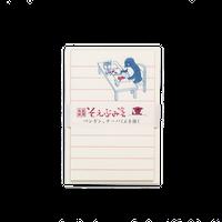 さかざきちはる【ペンギン、チーバくんを描く そえぶみ箋】   P-101