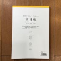 ぷんぷく堂【素材帳】廃紙決定した紙をまとめた素材集。