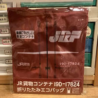 JR貨物コンテナ19D-17824折りたたみエコバッグ