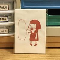 【あめ子・小袋】シイング