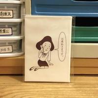 【ケータイOLさん・小袋】シイング