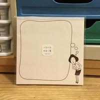 【OLさん・ペラペラ吹き出し箋】シイング