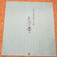 【廃番・ひとふみ箋二つ折 花の雲 便箋】