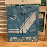 JR貨物コンテナ18D-13341折りたたみエコバッグ