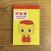 【フエキくん4柄メモ帳Y】不易