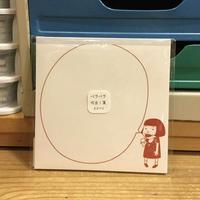 【あめ子・ペラペラ吹き出し箋】シイング