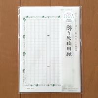 【ぷんぷく堂名入】飾り原稿用紙A5サイズ〔マスカット〕増量タイプ