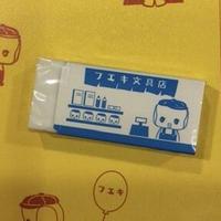 【フエキ文具店・レーダー消しゴム】紀寺商事