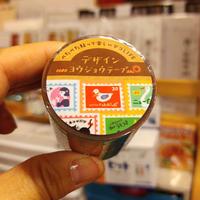 【限定】デザイン養生テープ レトロ切手
