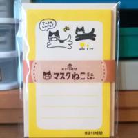 【#おうち時間・ミニレターセットマスクねこ】古川紙工