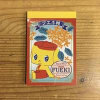 【フエキくん4柄メモ帳レトロ】不易