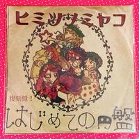 【CD】復刻版!はじめての円盤