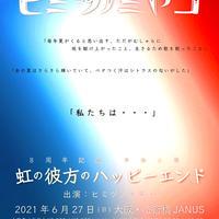 6/27 ワンマン宴 チケット