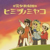 【CD】ヒミツノミヤコ フルアルバム