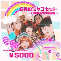 【8周年記念特装版】6月のミヤコセット