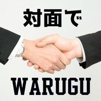 WARUGU / 対面(1時間)