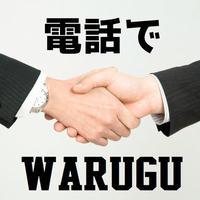 WARUGU / 電話(1時間)