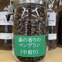 ★期間限定★森の香りのマンデリン(中煎り) /100g