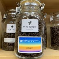 ★期間限定★80年代のマンデリン(深煎り) /100g