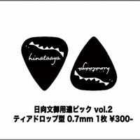 日向文御用達ピック vol.2