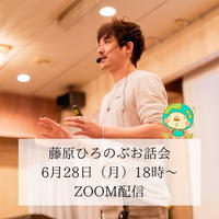 【ZOOM配信】6月28日 藤原ひろのぶお話会