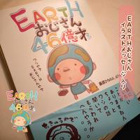 ギフトフード(新刊EARTHおじさん46億才【法生さん直筆イラスト入り】のお礼つき)