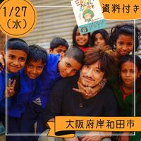 【1月27日(水)】大阪府岸和田市 お話会参加費 (資料付き)