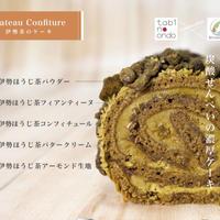 ほうじ茶ガトーコンフィチュール(カット わっぱ入り)