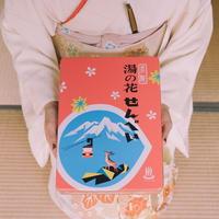 湯の花せんべい角缶 online限定価格