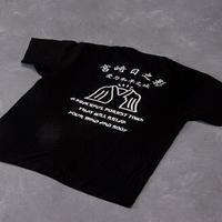 ヒノカゲタウンTシャツ ブラック