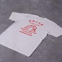 ヒノカゲタウンTシャツ ホワイトオレンジ