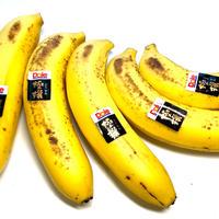 食べごろでお届け。超萬点シュガースポットバナナ 品質保証付き アタゴ屈折糖度計測定済み