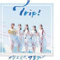 木管五重奏カラフル「Trip!」