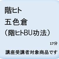 五色倉(階ヒト画訣)