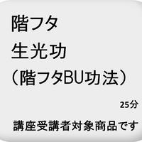 生光功(階フタ授訣)