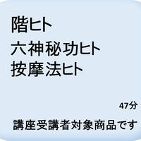 階ヒト 六神秘功ヒト、按摩法ヒト