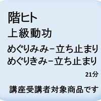 階ヒト 上級動功(めぐりみみ・めぐりきみ-立ち止まり)