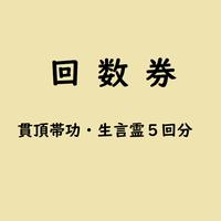 錬功・貫頂回数券 (ご自宅へ配送)