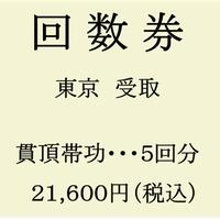 練功・貫頂回数券 (東京 受取)