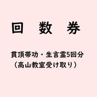 錬功・貫頂回数券 (高山教室 受け取り)