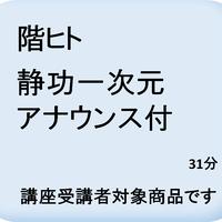 階ヒト 静功1次元アナウンス付