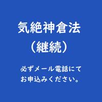気絶神倉法(継続)