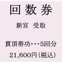 練功・貫頂回数券 (新宮 受取)